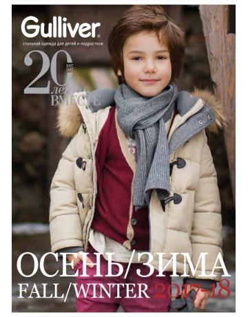 ОСЕНЬ-ЗИМА 2017-18