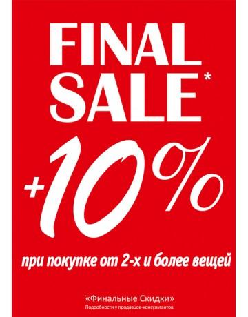 + 10% к Sale!