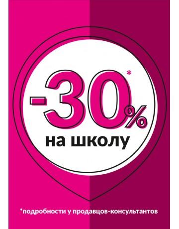 """Акция """"-30% на Школу""""!"""