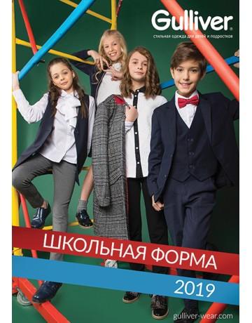 Школьная форма 2019
