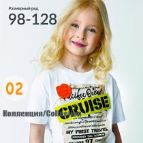 Круиз 98-128